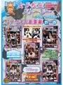 東京女子校生ストーリー 〜ブラりパンツ売り編〜 スペシャル総集編 21-25