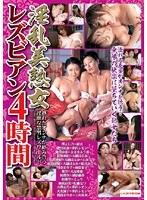 「淫乱美熟女レズビアン 4時間」のパッケージ画像