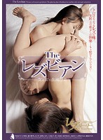 「Theレズビアン 女と女の生殖行為」のパッケージ画像
