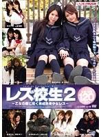 「レズ校生 2 乙女の園に咲く未成熟美少女レズ」のパッケージ画像