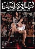 「禁断レズ調教 -女の肉欲に目覚め溺れゆく女達-」のパッケージ画像