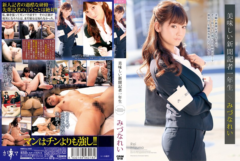 h 254crim018rpl CRIM 018 Rei Mizuna   Delicious First Year Journalist