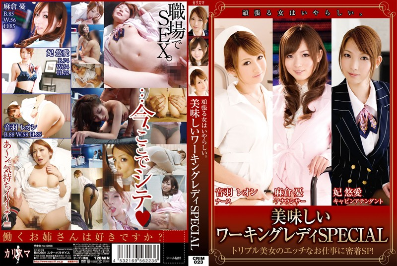 h 254crim023pl CRIM 023 Reon Otowa, Yu Asakura and Yua Kisaki   The Relentless Woman is Indecent   Delicious Working Lady Special
