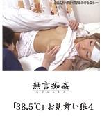 「38.5℃」お見舞い狼 4
