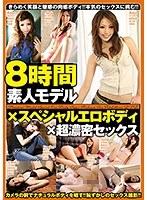 「素人モデル×スペシャルエロボディ×超濃密セックス 8時間」のパッケージ画像
