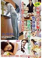 堅物の妻を騙して整体師に性感マッサージを…M.M(45)