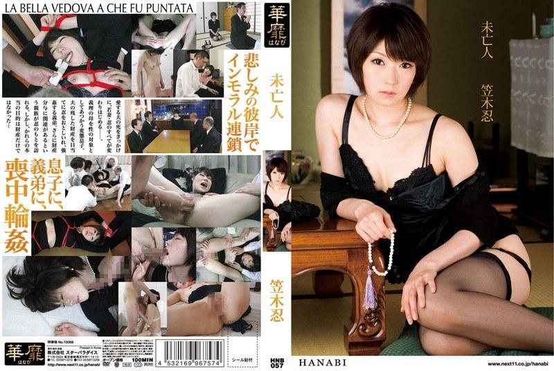 h 254hnb057pl HNB 057 Shinobu Kasagi   Widow