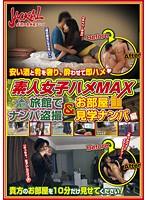 「素人女子ハメMAX 旅館でナンパ盗撮&お部屋見学ナンパ編」のパッケージ画像