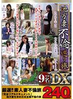 地方妻不倫巡り旅DX240分