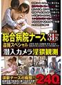 総合病院ナース盗撮スペシャル 潜入カメラ淫猥観測240分 看護師31名