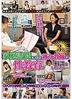 「家庭訪問に来た熟女教師に性教育の相談をしていたら…」のパッケージ画像