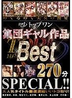 「トップワン 集団ギャル作品BEST 270分SPECIAL!!」のパッケージ画像