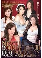 「ネクストイレブン 2009年上半期 BEST SELECTION VOL.01 〜美熟女企画編〜」のパッケージ画像