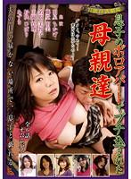「官能淫欲劇場 息子のボロアパートでブチ込まれた母親達」のパッケージ画像