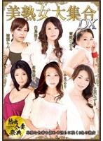 「熟女人妻の祭典 美熟女大集合DX」のパッケージ画像