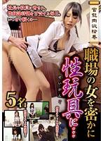 「官能肉欲絵巻 職場の女を密かに性玩具に…」のパッケージ画像
