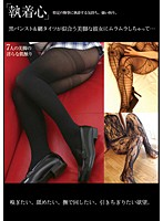 「執着心 黒パンスト&網タイツが似合う美脚な彼女にムラムラしちゃって…」のパッケージ画像