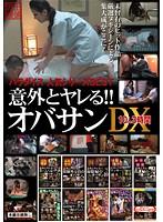 「パラダイス人気シリーズBEST 意外とヤレる!!オバサンDX」のパッケージ画像