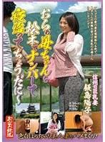 「おらの母ちゃんを松本でナンパして寝盗ってちょうだに~ 信州の巨乳妻 飯島陽子」のパッケージ画像