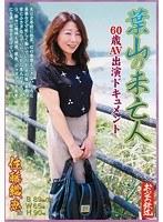 「葉山の未亡人60歳AV出演ドキュメント 佐藤織恵」のパッケージ画像