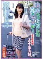 「富山から上京した嫁の母親が… 五十路義母 五十嵐真理」のパッケージ画像