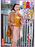 「おらの母ちゃんを大阪でナンパして寝盗ってください 浪花の巨乳五十路妻 司杏子」のパッケージ画像
