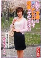 おらの女房を堺でナンパして寝盗ってください 和泉の五十路巨乳妻 安立ゆうこ52歳