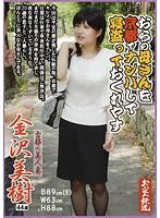 「おらの母さんを京都でナンパして寝盗っておくれやす 古都の美人妻金沢美樹44歳」のパッケージ画像