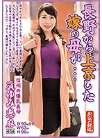 「長野から上京した嫁の母が…信州の爆乳義母 眞ゆみ恵麻」のパッケージ画像