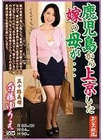 「鹿児島から上京した嫁の母が…五十路義母 白藤ゆりえ 50歳」のパッケージ画像