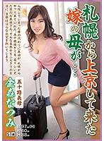 「札幌から上京して来た嫁の母が…金森なつみ51歳」のパッケージ画像