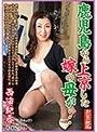 鹿児島から上京した嫁の母が…西浦紀香47歳