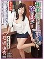 和歌山から上京した嫁の母が…五十路義母 福田由貴55歳