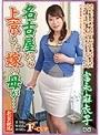 名古屋から上京した嫁の母が…富永麻衣子
