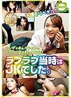 「天使をリベポル!ラブラブ当時はJKでした。ツンデレあんりチャンのドスケベ姿を黙って配信! 佐山杏里」のパッケージ画像