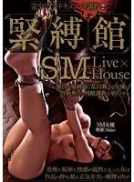 完全リアルドキュメント調教 緊縛館 SM Live House