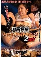 「敗者はレイプ!女子校生キャットファイトクイーン 2nd」のパッケージ画像