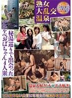 「秘湯巡りで出会ったどスケベおばちゃん4人衆 熟女大乱交温泉」のパッケージ画像