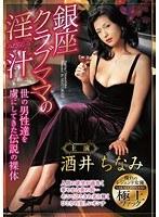 「銀座クラブママの淫汁 酒井ちなみ」のパッケージ画像