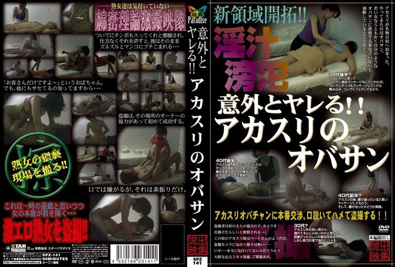 http://pics.dmm.co.jp/mono/movie/h_254spz141/h_254spz141pl.jpg