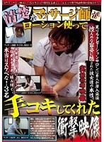 「清楚なマッサージ師がローション使って手コキしてくれた衝撃映像」のパッケージ画像