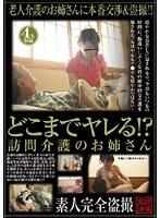 「どこまでヤレる!? 訪問介護のお姉さん」のパッケージ画像