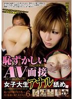 「恥ずかしいAV面接 女子大生アナル舐め編」のパッケージ画像