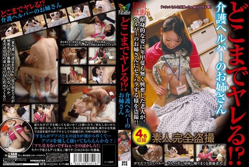 h 254spz516pl SPZ 516 Young Lady Nursing Helper