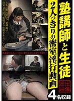 「塾講師と生徒 2人っきりの密室淫行動画」のパッケージ画像