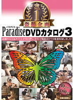 「盗撮企画 No.1 Paradise DVDカタログ 3」のパッケージ画像