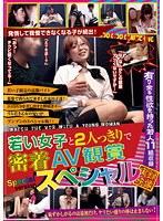 「若い女子と2人っきりで密着AV観賞スペシャル」のパッケージ画像