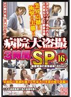 「病院大盗撮 3時間SP」のパッケージ画像