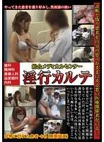「総合メディカルセンター 淫行カルテ」のパッケージ画像