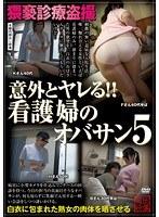 「意外とヤレる!!看護婦のオバサン 5」のパッケージ画像